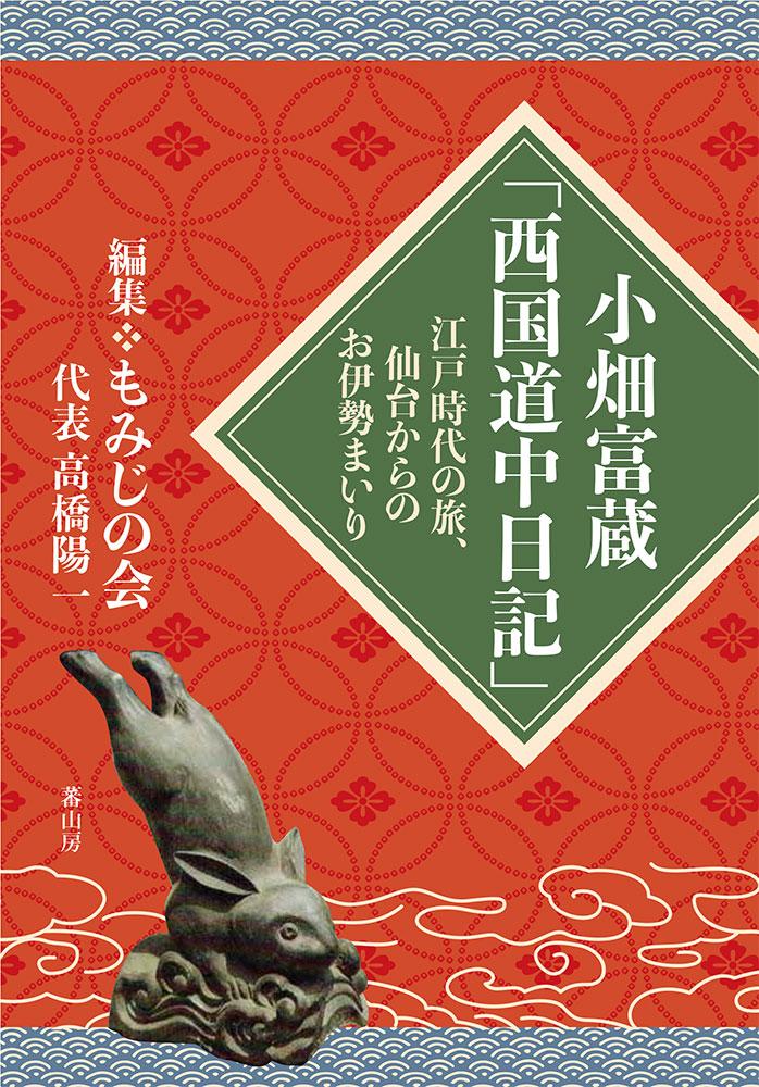 小畑富蔵「西国道中日記」―江戸時代の旅、仙台からのお伊勢まいり―