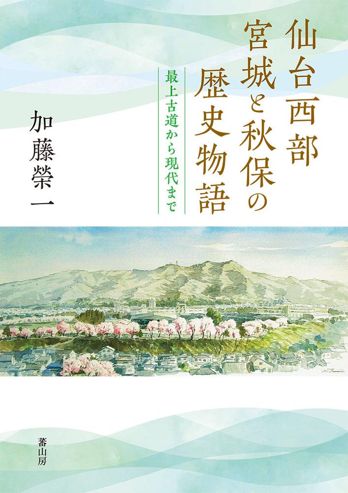 仙台西部 宮城と秋保の歴史物語